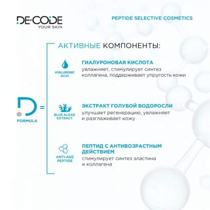 Увлажняющая сыворотка для лица DECODE, c гиалурон. кислотой, голубым ретинолом  30 мл