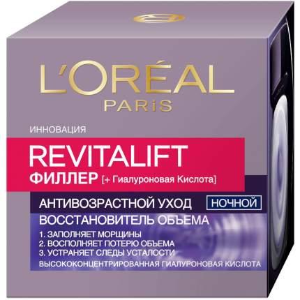 Крем для лица L'Oreal Paris Revitalift Филлер ночной 50 мл