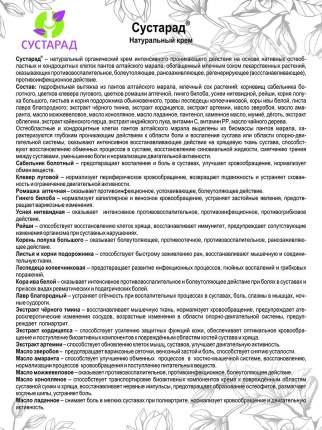 Крем Сустарад Сашера-Мед для суставов 150 мл