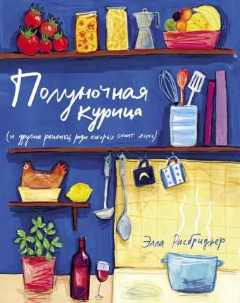 Книга Полуночная курица и другие рецепты, ради которых стоит жить