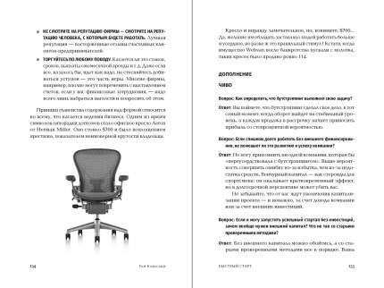 Быстрый старт: Проверенная методика запуска стартапа (мягкая обложка)