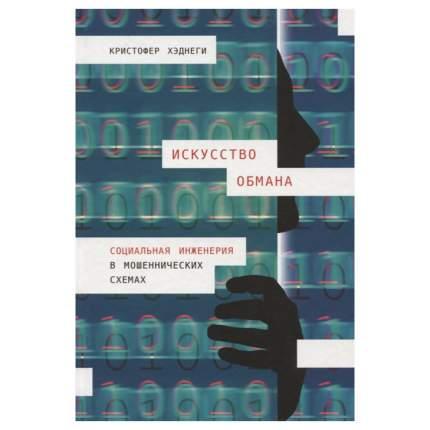 Искусство обмана: Социальная инженерия в мошеннических схемах