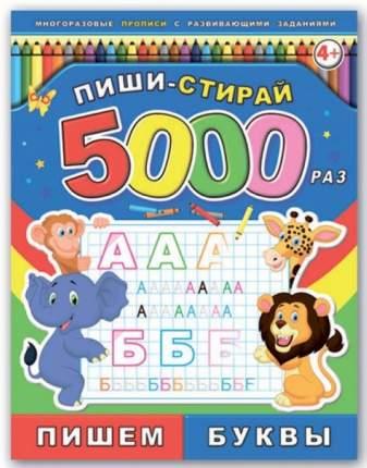 """Брошюра """"Пиши-стирай 5000 раз"""" арт. 39899/25 ПИШЕМ БУКВЫ Феникс+"""