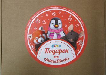 Подарок от AnimalBooks (комплект)