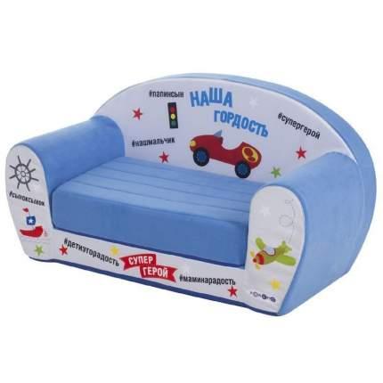 Раскладной диванчик Инста-малыш НашаГордость Paremo PCR317-24