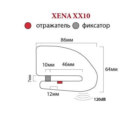 Замок на диск с сиреной Xena XX10 (Черный)