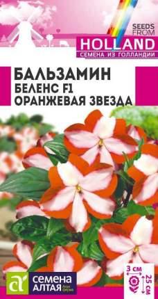 Бальзамин Беленс Оранжевая звезда F1, 5 шт. Семена из Голландии