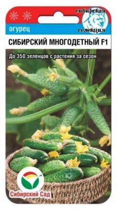 Огурец Сибирский Многодетный F1, 7 шт.
