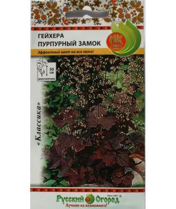 Семена Русский огород Гейхера Пурпурный замок, 0,01 г