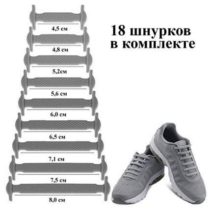 Шнурки для обуви Lumo силиконовые LM-SLS-05 серые