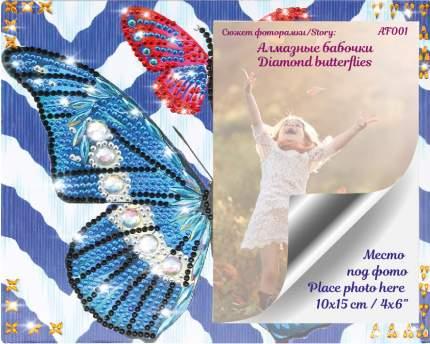 Алмазная фоторамка AF001 Алмазные бабочки