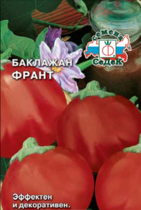 Баклажан декоративный Франт, 0,1 г