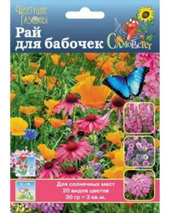 Семена Русский огород Газон цветущий Рай для бабочек, 30 г