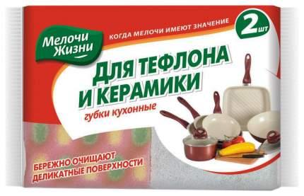 Губки кухонные Мелочи Жизни для тефлона 2 шт