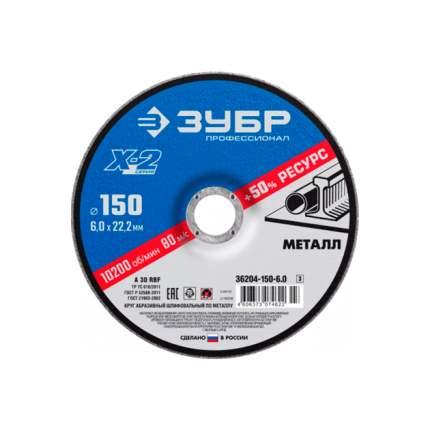 Шлифовальный диск по металлу для угловых шлифмашин Зубр 36204-150-6.0