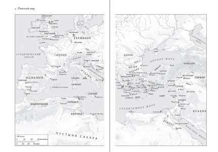 Книга SPQR: История Древнего Рима (мягкая обложка)