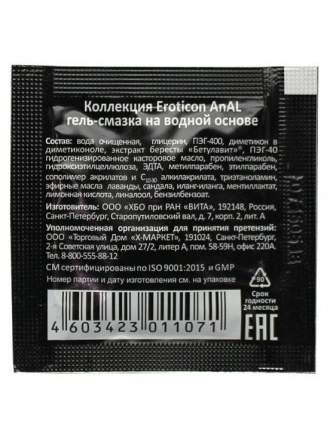 Анальная гель-смазка Eroticon Anal Super Glide 2 мл