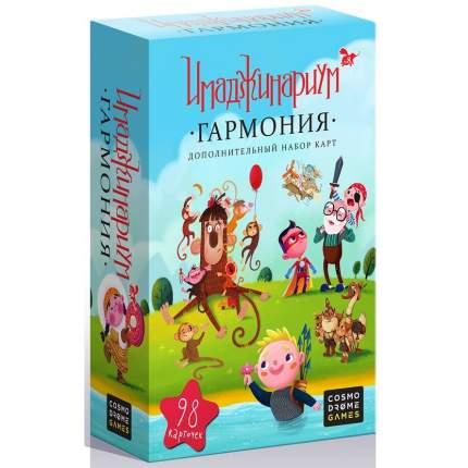 Дополнительный набор карт Гармония Имаджинариум Cosmodrome Games 52076