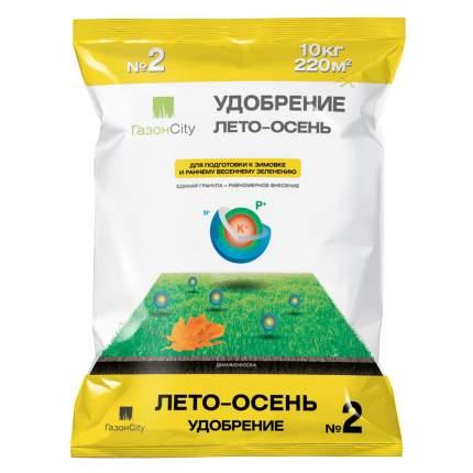 Удобрение ГазонCity для газона Лето-Осень № 2 10 кг