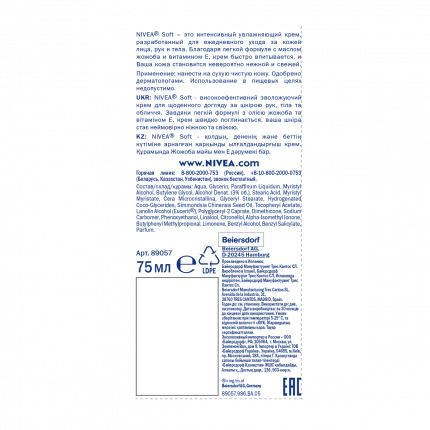Крем для лица NIVEA Интенсивный увлажняющий Soft 75 мл