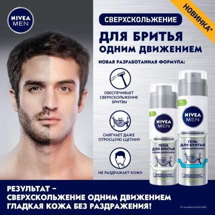 Гель для бритья NIVEA для 3-дневной щетины для чувствительной кожи 200 мл