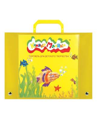 Каляка-Маляка Каляка-Маляка Портфель для детского творчества, А4 желтый пластик 400 мкм, р