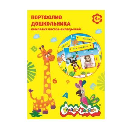 Каляка-Маляка Каляка-Маляка Листы-вкладыши для портфолио дошкольника А4, 20 листов, арт, П