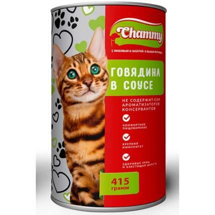 Консервы для кошек Chammy с говядиной в соусе 415г