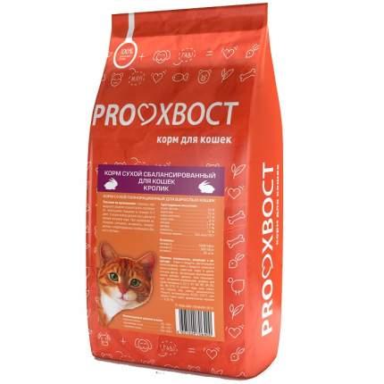 Сухой корм для кошек ProХвост, кролик, 10кг
