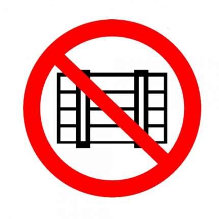 Знак P12 Запрещается загромождать проходы и(или) складировать 20х20