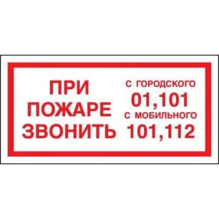 Знак F23 При пожаре звонить 01, 101, 112 10х20