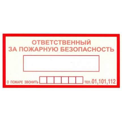 Знак F20 Ответственный за пожарную безопасность / При пожаре звонить 01, 101, 112 10х20