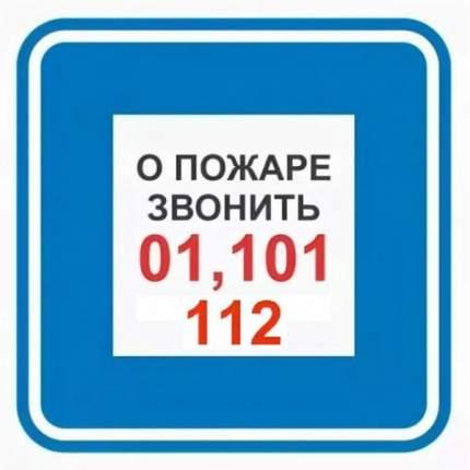 Знак F44 О пожаре звонить 01, 101, 112 20х20