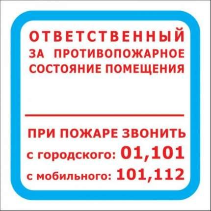 Знак F16 Ответственный за противопожарное состояние помещения