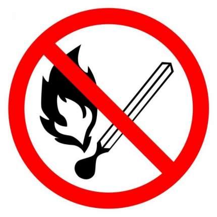 Знак P02 Запрещается пользоваться открытым огнем и курить 20х20