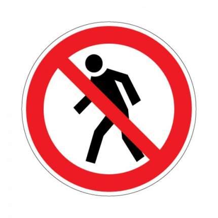 Знак P03 Проход запрещен 20х20