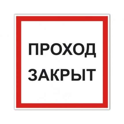 Знак V37 Проход закрыт 20х20