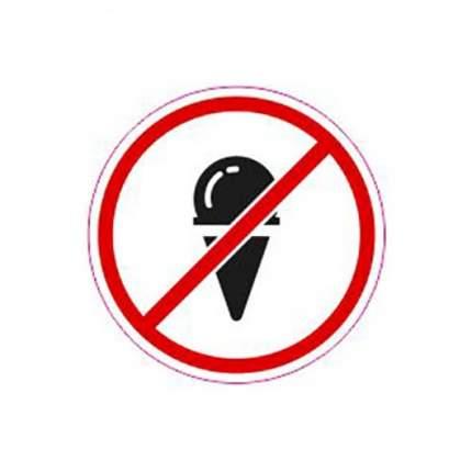 "Знак ""Вход с мороженным запрещен"" 10х10"
