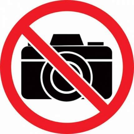 Знак P40 Фото и видео съемка запрещена 10х10
