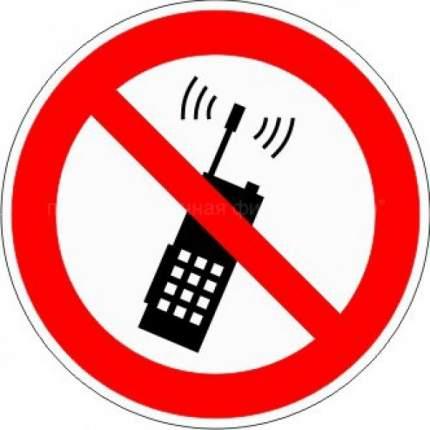 Знак P18 Запрещается пользоваться мобильным(сотовым) телефоном или рацией 10х10
