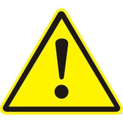 Знак W09 Внимание. Опасность (прочие опасности) 20х20