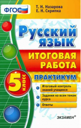 Русский Язык, Итоговая Работа, практикум, 5 класс Фгос