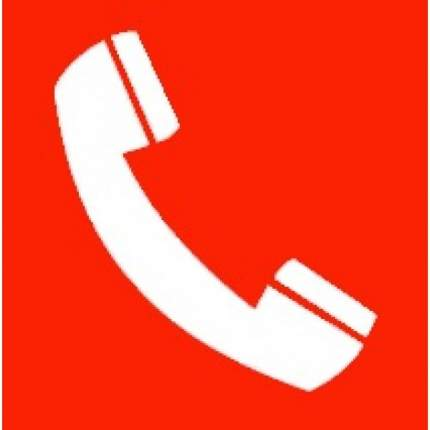 Знак F05 Телефон для использования при пожаре