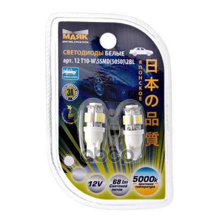 Лампа светодиодная Маяк 12v Wb T10 Led 10w White 2 шт. 12t10-W5smd2bl