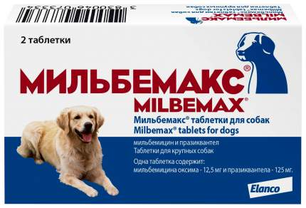 Антигельминтик Мильбемакс от глистов для взрослых крупных собак (2 таблетки)