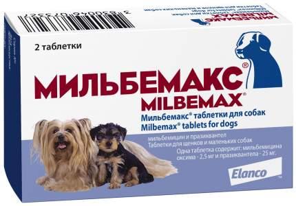Антигельминтик Мильбемакс от глистов для щенков и мелких собак (2 таблетки)