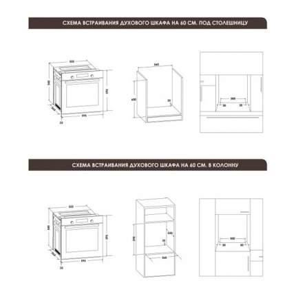 Встраиваемый электрический духовой шкаф Schaub Lorenz SLB EE6836 Silver/Black