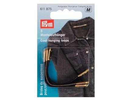 Петля-вешалка для одежды PRYM 3шт. 611875