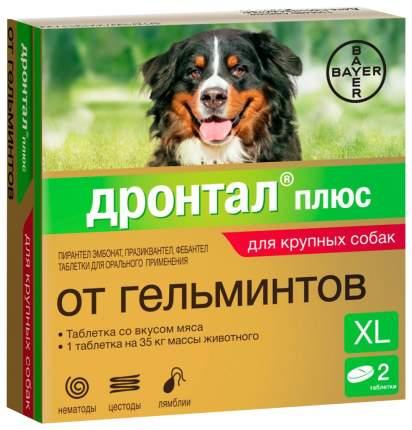 Антигельминтик для собак BAYER Дронтал Плюс XL (1таб. на 35кг), 2 таблетки