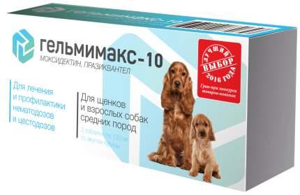 Антигельминтик Гельмимакс-10 APICENNA для щенков и собак средних пород,  2таб 120 мг